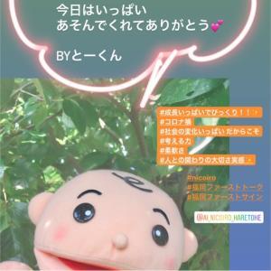 昨日は新生活企画にこいろファーストトーク教室、ご参加ありがとうございました!#福岡...