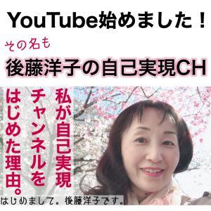 【YouTubeご感想】洋子さんの声がとにかく素敵で、コンテンツも素晴らしい