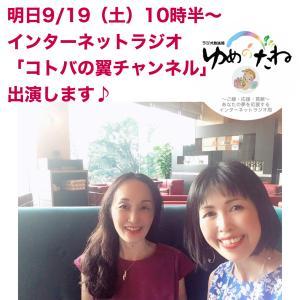 明日9/19(土)インターネットラジオ出演します!