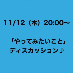 11/12オン飲み居酒屋「つながる場」開催予定。からのFacebookLive、初挑戦!