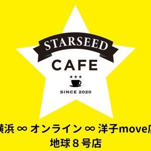 【裏話】明日はいよいよ『スターシードカフェ地球8号店』オープンです☆