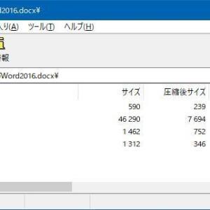 Word 2013/2016以降のdocxファイルを2010互換に戻す方法