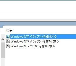 ドメインコントローラがNTPに同期できない理由:イベントID 47の対策