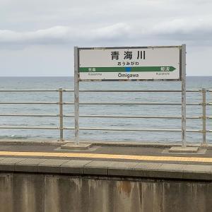ホームに降りればそこは海「青海川」