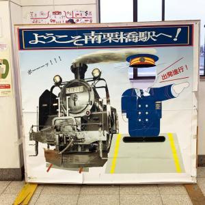 「南栗橋」寝過ごして着いたところは埼玉の北端