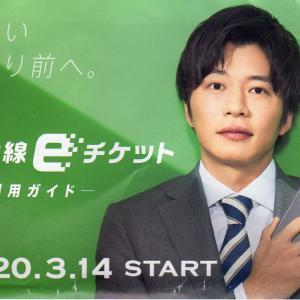 最強Suicaになる「新幹線eチケット」