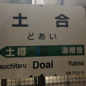 上越国境駅めぐり・2…土合駅のトンネルホーム