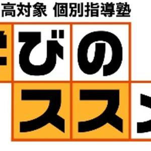 札幌豊平区個別学習塾「学びのススメ」~藤女子中学校・高等学校2021年度入試情報