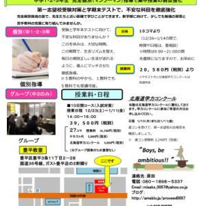札幌豊平区個別学習塾「学びのススメ」~冬季講習のお知らせ
