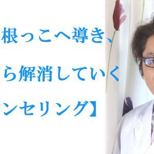 カウンセリングと催眠療法、ヒーリング、瞑想指導について 心が楽になる総合セラピー 埼玉 東京