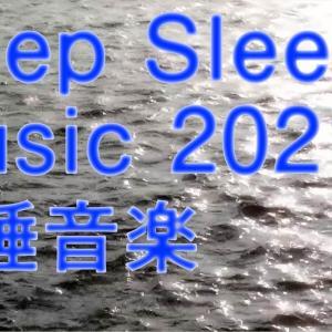 不眠解消 熟睡デルタ波誘導音楽 Deep Sleep Music 2021