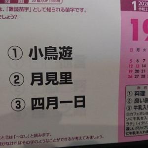 漢字問題、本日のおつまみ、俺様の過去ブログ、雑記。