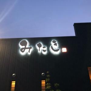 愛知県稲沢市にある『みたき』で送別会して飲んできました。