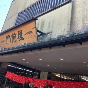 愛知県稲沢市にある矢合観音の目の前にある「門前屋」でお昼ご飯食べたよ。