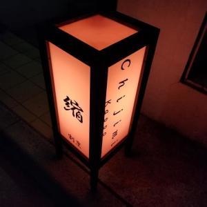本当に久々の浦和飲み会~『縮』編~(^○^)♪