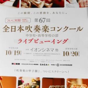 いよいよ67回全日本吹奏楽コンクール【中学校Aの部と高校Aの部】が開催
