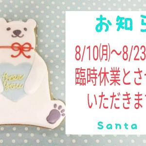 【お知らせ】8月10日〜8月23日お休みさせて頂きます