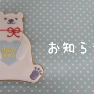 【お知らせ】臨時休業のお知らせ