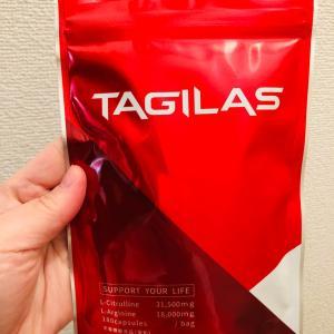 タギラスのアルギニンとシトルリンのサプリメントを飲んでみた件