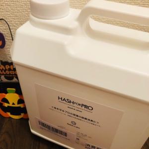 おしゃれなボトルなのに優秀除菌!HASH FOR PROを使ってみた件