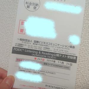 翻訳発注&TOEIC受験票