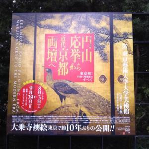 「円山応挙から近代京都画壇へ」(東京藝術大学大学美術館)