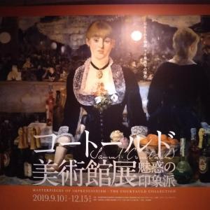 「コートールド美術館展 魅惑の印象派」(東京都美術館)