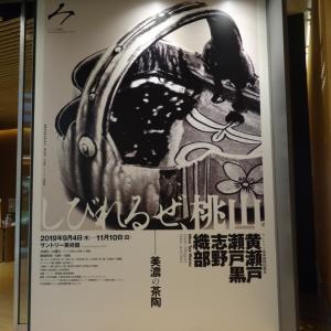 「黄瀬戸 瀬戸黒 志野 織部ー美濃の茶陶」(サントリー美術館)