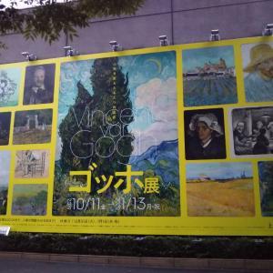 「ゴッホ展」(上野の森美術館)