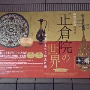 「御即位記念特別展正倉院の世界−皇室がまもり伝えた美−」(東京国立博物館)