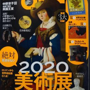 「日経おとなのOFF」臨時増刊号