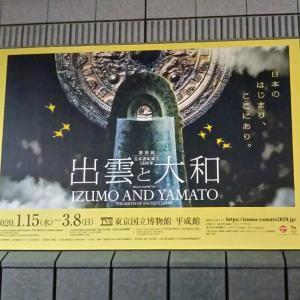日本書紀成立1300年 特別展「出雲と大和」(東京国立博物館)