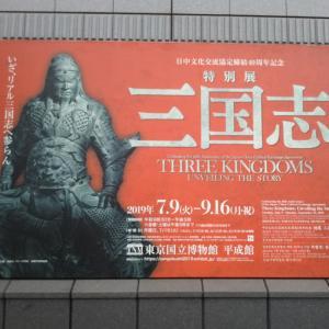 「三国志展」(東京国立博物館)