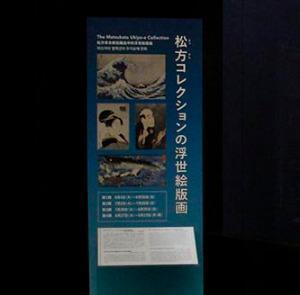 「松方コレクションの浮世絵版画」(東京国立博物館)