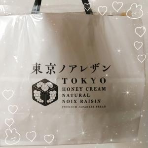 ※東京ノアレザンのパン※