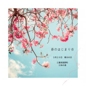 【出店お知らせ】3.20 春のはじまり市 @三重県菰野町