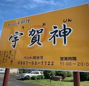 go to 伊豆2:和食 宇賀神