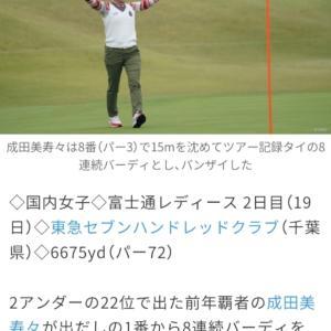 ゴルフ徒然