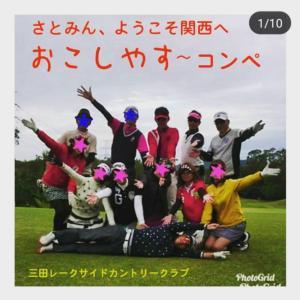 【追記】ウッカリオータムコンペ♥コーデ大賞