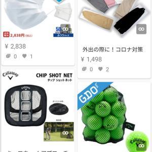 """""""楽天お買い物マラソン20時からスタートです!"""""""