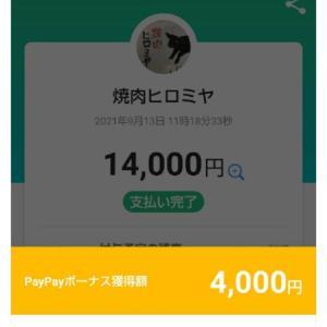 新宿区PayPay20%25%還元