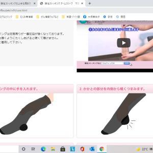 弾性ソックス 履き方のコツ