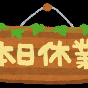 明日(27日)八重洲店お休み