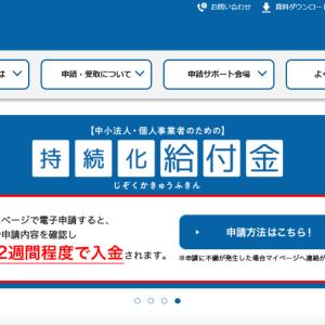 実録!コロナ支援の「持続化給付金」、申請結果はいかに!?~完結編~