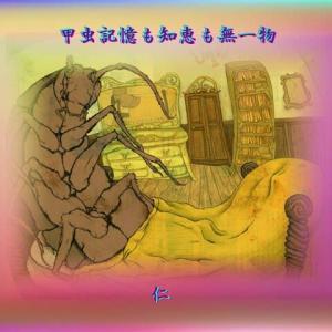 フォト575あそび『 甲虫記憶も知恵も無一物 』yrq2006