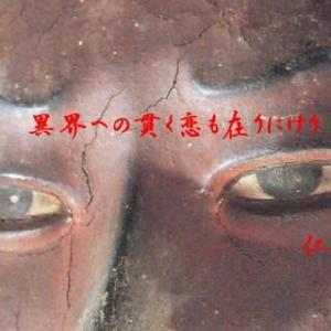 『 異界への貫く恋も在りにけり 』瘋癲老仁妄句zqy0201
