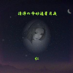 フォト575あそび『 清浄の命妙適星月夜 』yxf1601