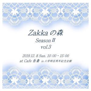 Zakkaの森〜SeasonⅡ vol.3