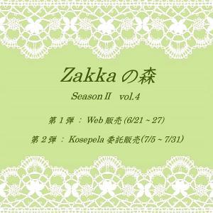 Zakkaの森 season2  vol.4