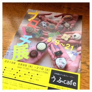 ブローチ展 at うふカフェ